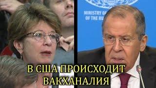 ЛАВРОВ ЖЕСТКО ОТВЕТИЛ АМЕРИКАНСКОЙ ЖУРНАЛИСТКЕ (17.01.2019)