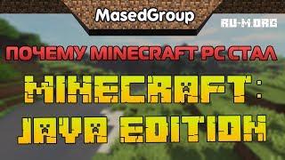 Почему Minecraft PC стал Майнкрафт Java Edition