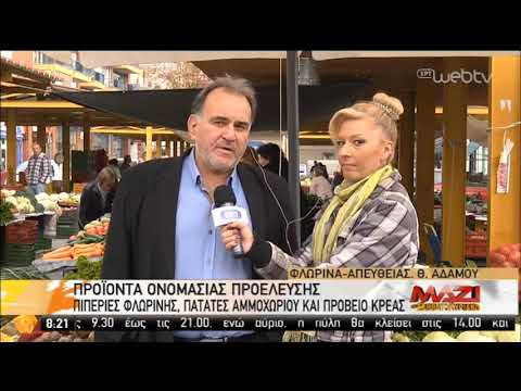 Ανάδειξη τοπικών προϊόντων στην Φλώρινα   16/11/2019   ΕΡΤ