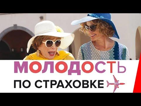 МОЛОДОСТЬ ПО СТРАХОВКЕ (2016) фильм. Мелодрама