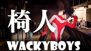 【椅人聯盟/蟻人】- 超神英雄傳說│KUSO電影院│WACKYBOYS反骨男孩