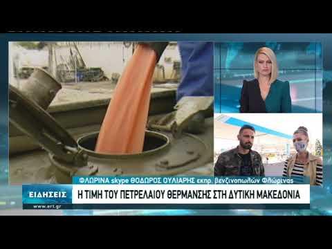 Η τιμή του πετρελαίου θέρμανσης στη δυτική Μακεδονία  | 10/10/20 | ΕΡΤ