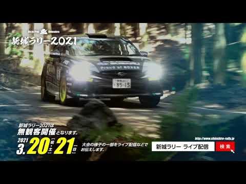 2021年 JAF 全日本ラリー選手権 新城ラリー 無料ライブ配信動画