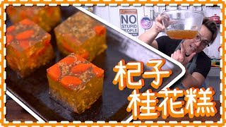 【極簡單】杞子桂花糕 Osmanthus Flower Jelly [Eng Sub]