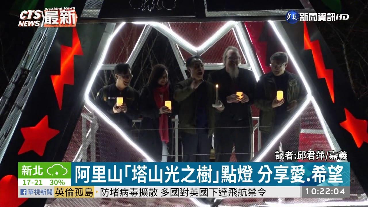 【華視新聞】阿里山塔山光之樹點燈 遊客共襄盛舉分享愛 希望