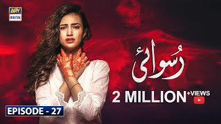 #SanaJaved #Ruswai #ARYDigital  For Mobile App: https://l.ead.me/bb9zI1 Subscribe: https://bit.ly/2PN1K08  Ruswai Is An Incident That Changes Lives Of Many  Ruswai depicts how a tragedy can change relationships and people's perception of the victim. The concept of watta satta is an integral theme of Ruswai, as it shows how problems in one marriage can have a huge effect on the other.  Sana Javed as Sameera is a beautiful and intelligent girl. She is a doctor by profession. Her life is perfect until a tragedy strikes.  Mikaal Zulfiqar as Captain Salman is a complete charmer. He is a pilot by profession. He loves Sameera who is his childhood friend and wants to get married to her.  Minna Javed as Wardah is the younger sister of Salman. She is a simple girl who is in love with Hamza, Sameera's brother.  Osama Tahir as Hamza is the older brother of Sameera. He is a very straightforward guy who is close to his family. He takes all his responsibilities seriously. Sameera and Salman who loved each other immensely slowly start drifting apart as Salman is not able to accept Sameera after the tragedy.  The bitterness in Salman and Sameera's relationship also affected Wardah and Hamza's relationship because of their watta satta marriage.  Mohammed Ahmed as Mehmood and Seemi Raheel as Zakiya are the parents of Sameera. Mehmood loves Sameera the most amongst his children.  Natalia Awais as Rohina is the younger sister of Sameera. She was a cheerful girl, but her personality gets changed after the huge incident with Sameera.  Usman Peerzada as Ariz Khan and Irsa Ghazal as Salma are the parents of Salman and Wardah. They have strong family ties with Mehmood and Zakiya, Sameera's parents.  Related: Ruswai delineates a horrendous reality  Sameera who was once very close to her father blames him for the incident that happened to her. Their relation turns sour from then onwards.  Shermeen Ali as Pinky is the friend of Salman.  Adnan Jafar as Dr. Feroze is Sameera's friend and doctor who helps her come out of the mental trauma after the incident. Directed By: Rubina Ashraf  Written By: Naila Ansari  Cast:  Sana Javed as Sameera Mikaal Zulfiqar as Captain Salman  Osama Tahir as Hamza Minna Tariq as Wardah Mohammad Ahmed Seemi Raheel Irsa Ghazal Usman Peerzada Shermeen Ali Adnan Jafar Durdana Butt Natalia Awais  Watch Ruswai every Tuesday at 8:00 PM only on ARY Digital.  Official Facebook: https://www.facebook.com/arydigital.tv Official Twitter: https://twitter.com/arydigitalasia Official Instagram: https://www.instagram.com/arydigital.tv/?hl=en Website : https://arydigital.tv Watch ARY DIGITAL LIVE: http://live.arydigital.tv   ARY DIGITAL Blogs : https://arydigital.tv/category/blogs/ Dramas Schedule: https://arydigital.tv/schedule/ Drama Reviews : https://arydigital.tv/category/drama-reviews/ Drama OSTs : https://arydigital.tv/category/dramas-ost/ Behind The Scenes : https://www.arydigital.tv/videos/category/bts/  ARY Digital Official YouTube Channel, For more video subscribe our channel and for suggestion please use the comment section.
