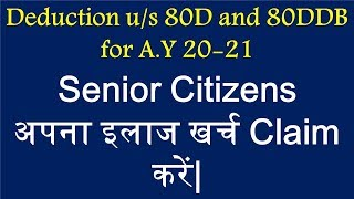 Deduction u/s Sec 80D and 80DDB for Senior Citizens