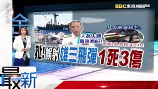 最新》漁船遭擊1死3傷! 海軍司令黃曙光自請處分