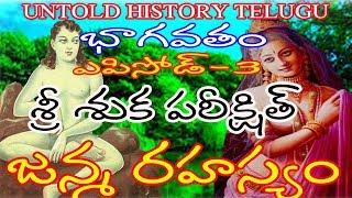PURANAGADHALU TELUGU TV SERIAL | EPISODE 5 - Самые лучшие видео
