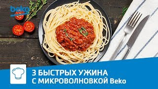 Готовим на неделю вместе с Beko: 3 быстрых ужина, которые можно заморозить