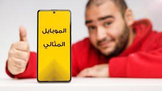 اغاني حصرية وأخيراَ لقيت الموبايل المثالي في مصر !! تحميل MP3