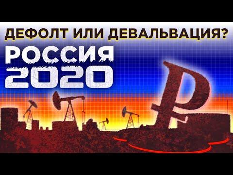 Дефолт-2020 в России. Будет ли дефолт и девальвация рубля? Последствия кризиса
