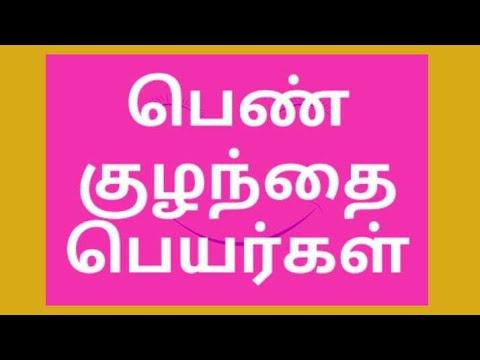 Tamil Name