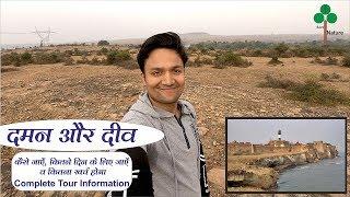 Daman & Diu tour plan and budget   दमन और दीव कैसे घूमे   दमन और दीव कैसे जाये