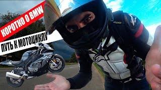 Мой путь к мотоциклу. Коротко о BMW S1000RR