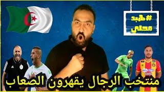 تحليل ابداع الجزائر|الجزائر تقهر الظروف وتتصدر مجموعاتها بعد الفوز علي بوتسوانا 1- 0