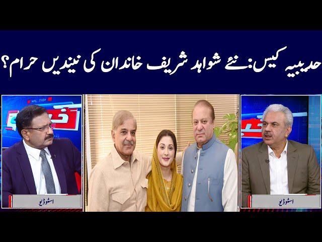 khabar Hae Arif Hameed Bhatti Saeed Qazi Tahir Malik GNN News 10 May 2021