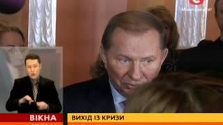 Бывшие президенты Украины высказались против досрочных выборов - Вікна-новини - 27.01.2014