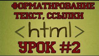Урок программирования html #2 Форматирование текста