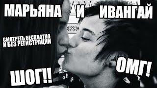 Марьяна РО поцеловала ИВАНГАЯ!😱