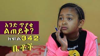 "Betoch   ""አንድ ጥያቄ ልጠይቅ? ""Comedy Ethiopian Series Drama Episode 342"