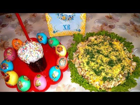Салат на праздничный стол  //  Пасхальные яйца