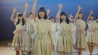 乃木坂46/第幾次的藍天?