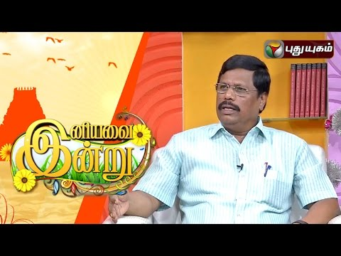 Police-Week-in-Iniyavai-Indru--14-05-2016-I-Puthuyugam-TV