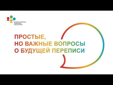 #переписьнаселения#ВПН2020#перепись#ВПН2020Башкортостан