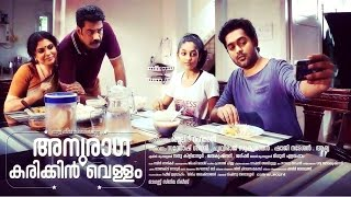 "Anuraga Karikkin Vellam Song |""Manogatham  Bhavan.."" | New Malayalam Movie 2016 | Official Video"