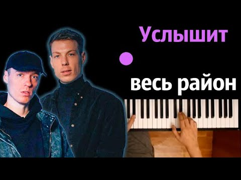 Dabro - Услышит весь район ● караоке | PIANO_KARAOKE ● ᴴᴰ + НОТЫ & MIDI
