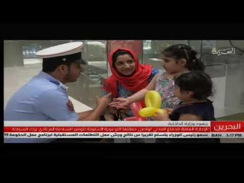 الحملة التوعوية السنوية لتوفير السلامة لمرتادي برك السباحة 9/8/2018