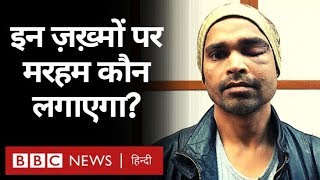 Delhi Violence में जिन्हें अपना घर छोड़ना पड़ा उन्हें किसने पनाह दी? (BBC Hindi)