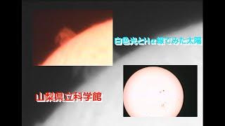 山梨県立科学館・蔵出し天体映像! #5「2つの方法でみる太陽」