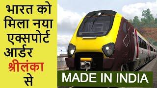 New Export Order for Made In India Trains | श्रीलंका 2 और मेड इन इंडिया ट्रेंस भारत से खरीदेगा