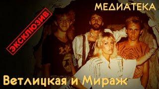 Наталья Ветлицкая Ft. Мираж - Попурри, 1988 (эксклюзив)