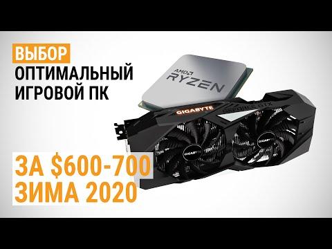 Выбор оптимального игрового ПК за $600-700. Зима 2020.
