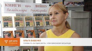 Презентація книги «Восьмизоряне сяйво» бібліотекам міста