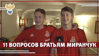 11 вопросов братьям Миранчук l РФС ТВ