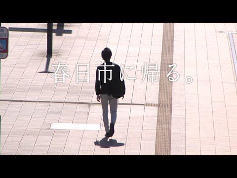 春日市PR映像「さすが、かすが。」エピソード2