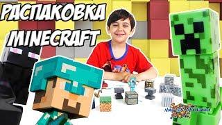 ЯРИК и СТИВ Супер строительство! Распаковка МАЙНКРАФТ MINECRAFT блоков Видео для детей