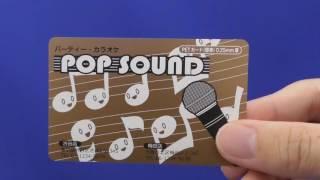 PET標準カード 説明動画