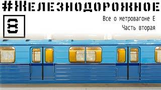 Рассказ о старинных электричках нашего метро.  #Железнодорожное - 8 серия