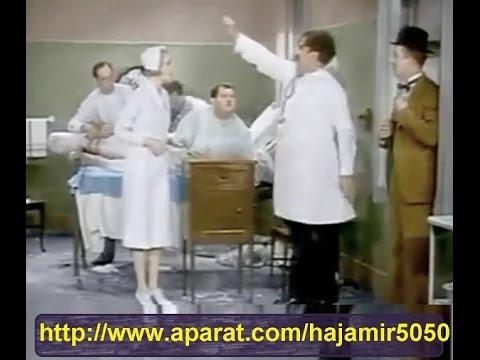 لورل و هاردی در بیمارستان ایالتی  - فیلم کامل