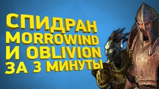 Morrowind и Oblivion прохождение за 3 минуты [Разбор спидрана]