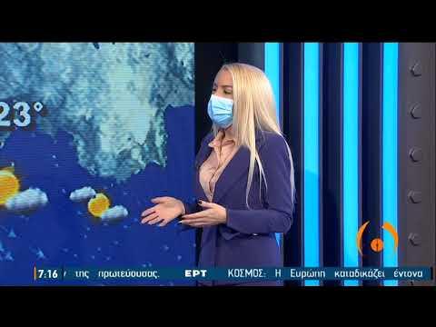 Καιρός | Αυξημένη συννεφιά στο μεγαλύτερο μέρος της χώρας | 03/11/2020 | ΕΡΤ
