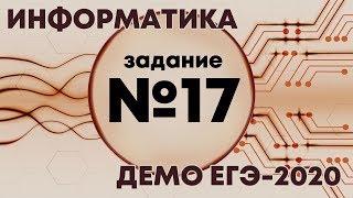 Задание 17
