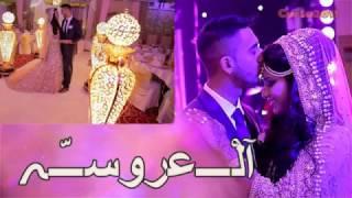 Hassiba Abderaouf Ta3lila / حسيبة عبد الرؤوف _ تعليلة / لعروسة تحميل MP3