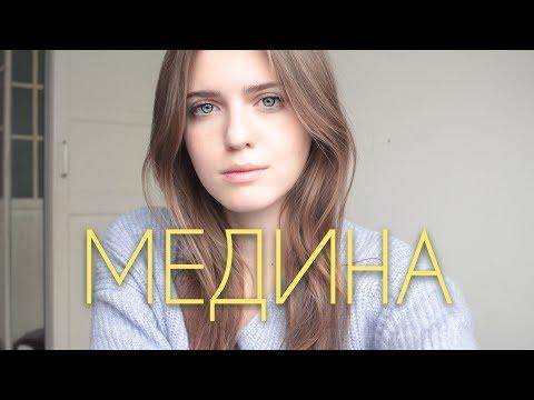 Jah Khalib - Медина ( Asammuell cover )