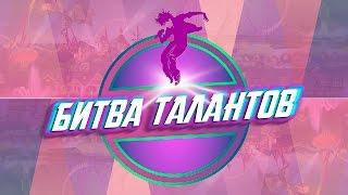 "Финал международного конкурса ""Битва Талантов"""